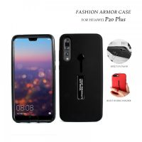 2 In 1 Armor Casing With Rubber Finger Holder and Metal Kick Stand For Huawei  P20 PLUS - Black